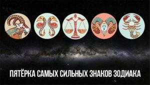 Какой из знаков зодиака самый сильный