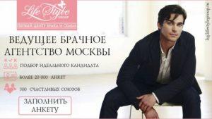 Услуги лучших брачных агентств города Москвы