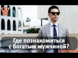 Где познакомиться с богатым мужчиной