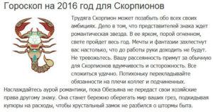 Гороскоп — Скорпион [28/07/2020]