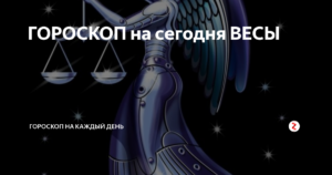 Общий гороскоп на сегодня 25 сентября знак зодиака Весы