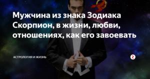 Мужчина знака Скорпион в любви
