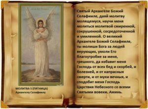 Православная молитва святым Архангелам