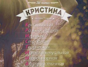 Тайное значения красивого имени девочки Кристина