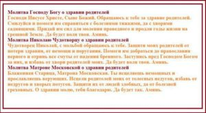 Православная молитва детей за родителей