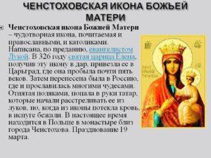 Ченстоховская икона Божьей Матери.