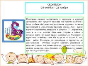 Дети по знаку Скорпионы
