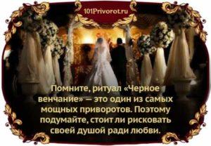 Как действует приворот черное венчание