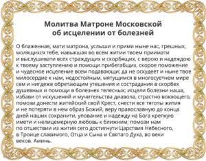 Православная молитва святым об исцелении больного