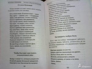 Бесплатные заговоры Натальи Степановой на беременность
