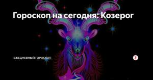 Персональный гороскоп на сегодня 22 декабря знак зодиака Козерог