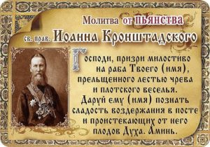 Православные молитвы святым от пьянства