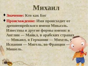 Значение имени для ребенка Михаил