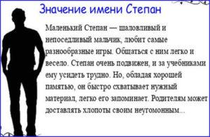 Значение мужского имени Степан для жизни мальчика