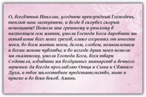 Православные молитвы от одиночества