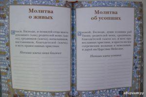 Православная молитва о живых