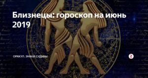 Лучший гороскоп на 16 июня знак зодиака Близнецы