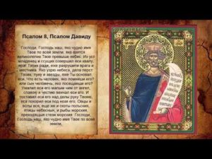 Православный псалом 8