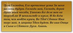 Чудотворная молитва Серафиму Саровскому на торговлю