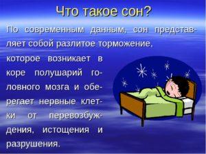Что по соннику значит давать что-то во сне