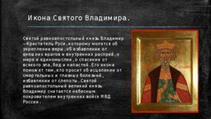 Православная молитва святому Владимиру