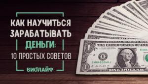 Как научиться зарабатывать больше денег