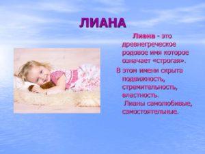 Женское имя Лилиана что означает в жизни ребенка