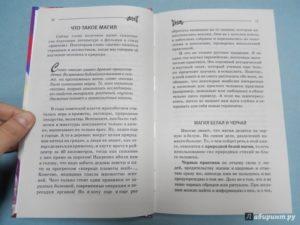 Книга заклинаний белой магии для начинающих колдовать