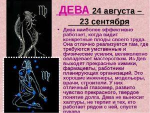 Лунный гороскоп для родившихся 9 сентября знак зодиака Дева