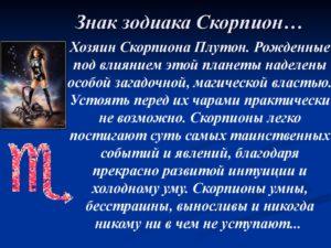 В каком месяце властвует знак зодиака Скорпион