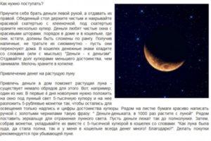 На какую луну делать лунные приворот
