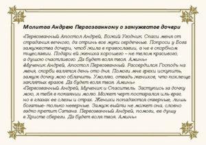 Православная молитва Андрею Первозванному