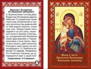 Христианская молитва Царица небесная