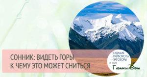 Значение по соннику если приснились красивые горы