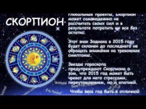 Личный гороскоп на сегодня день 28 октября в знак по зодиаку Скорпион