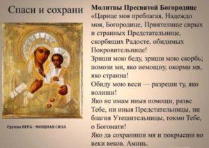 Православная молитва Пресвятая Дева Богородица