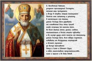 Чудотворная молитва Николая Сербского