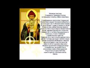 Святой Спиридоний помоги сдать нежилое помещение в аренду
