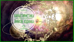 Характеристика знака зодиака людей родившихся 4 апреля