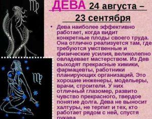 Полная характеристика женщины знак зодиака Дева
