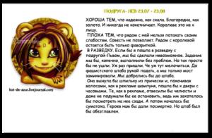Полная характеристика женщины по знаку зодиака Лев