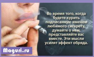 Как приворожить любимого парня с помощью сигареты