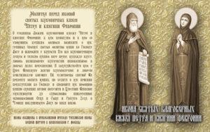 Русский православный акафист о любви