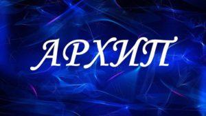Что означает мужское имя Архип