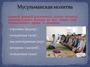 Какие исламскими молитвами для здоровья детей