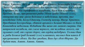 Православная молитва Иисусу Христу от порчи