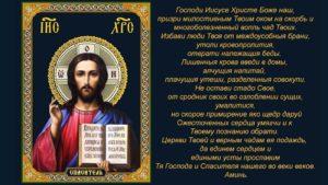 Православная молитва Господи Иисусе Христе