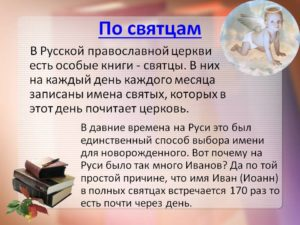 Мужские православные имена по святцам февраля