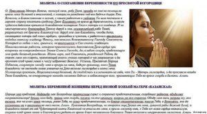 Христианская молитва для беременных