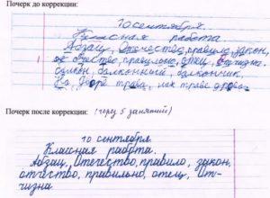 Плохой почерк ребенка